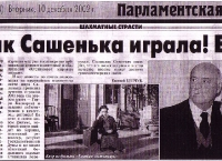 Parlamentskaya Gazeta  (December 10, 2002, Russian)