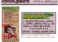 Prothom-Alo  (July 20, 2003, Bangla)