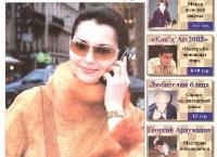 Ladya  (November 5, 2003, Russian)