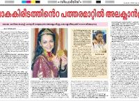 Malayalam Mathrubhumi Daily  (24 Sept. 2008, Malayalam)