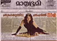 Mathrubhumi  (November 13, 2004, Malayalam)