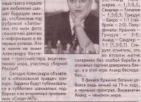 Mozkovskaya Pravda  (November 1, 2003, Russian)