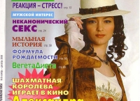Profilaktika  (November-Dec 2003, Russian)