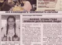 Shakhmatnaya Nedelia  (November, Russian)