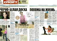 Sovetsky Sport  (October 2008, Russian)