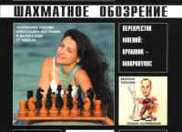 Top chess Promoter in the Press