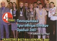 skaki12-07coverw
