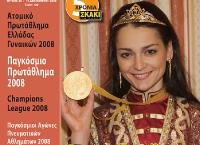 skakicover12-08w